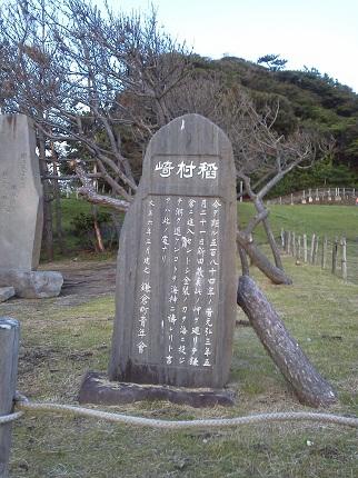 東京自由行-東京機票-東京旅遊-東京景點-東京住宿-東京必去-從稻村崎車站步行5分鐘就可到達海邊的展望台公園