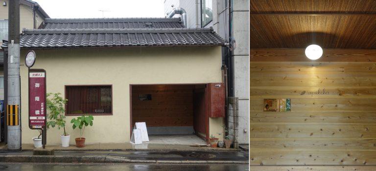京都自由行-京都住宿-京都景點麵包店名叫Apelila