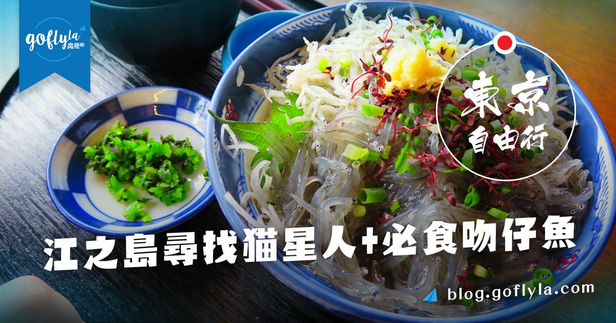 東京自由行:江之島尋找貓星人 + 必食吻仔魚