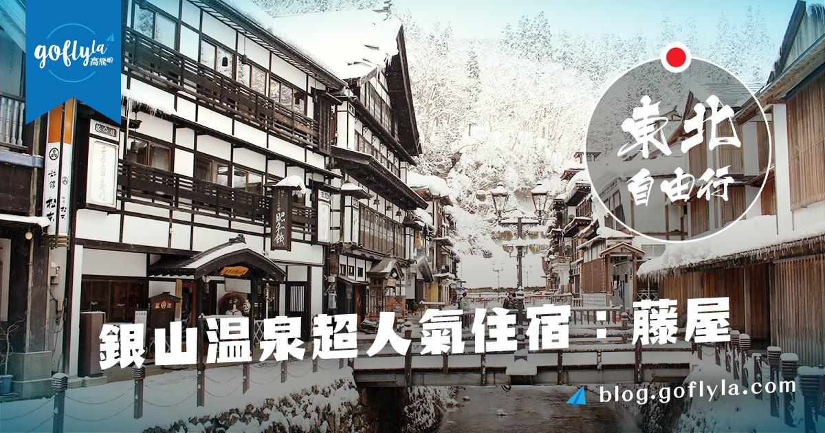 【日本東北】銀山溫泉超人氣住宿:藤屋