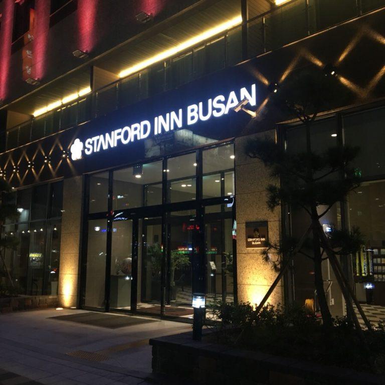 韓國-釜山旅行-釜山酒店-StanfordInn