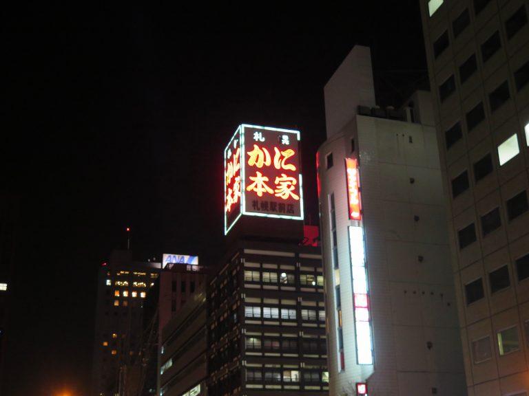 北海道自由行-北海道旅遊-北海道旅遊景點-離遠已看到札幌駅前的蟹本家本店