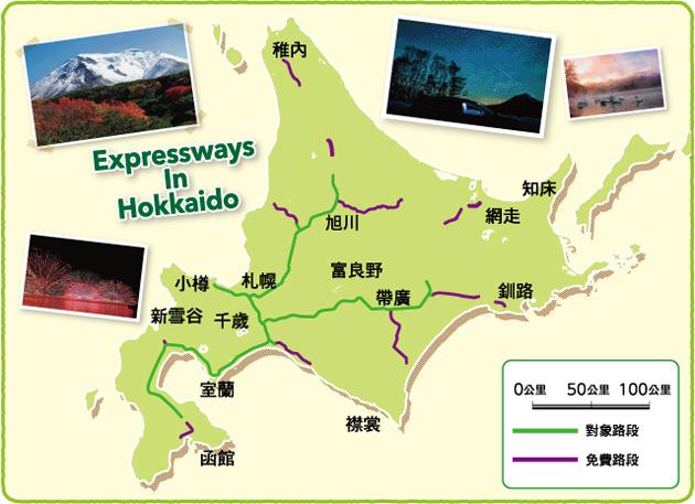 北海道自由行-北海道旅遊-北海道旅遊景點-綠色為北海道收費高速道路,而紫色則是免費路段