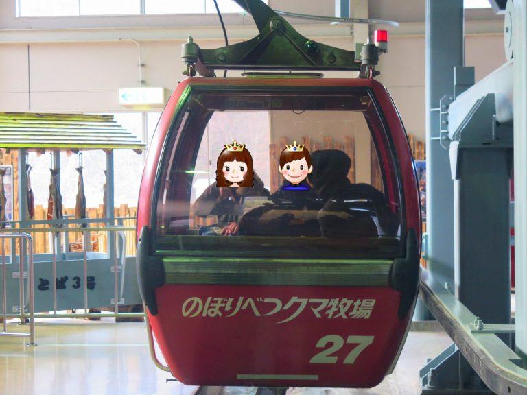 北海道自由行-北海道旅遊-北海道旅遊景點-要上山上的熊牧場當然坐纜車