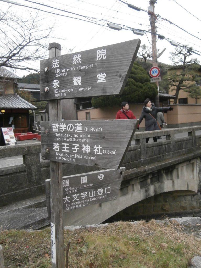 大阪自由行-大阪景點-登山口就在京都的銀閣寺附近