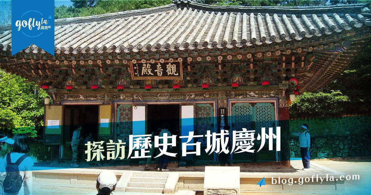 探訪歷史古城慶州