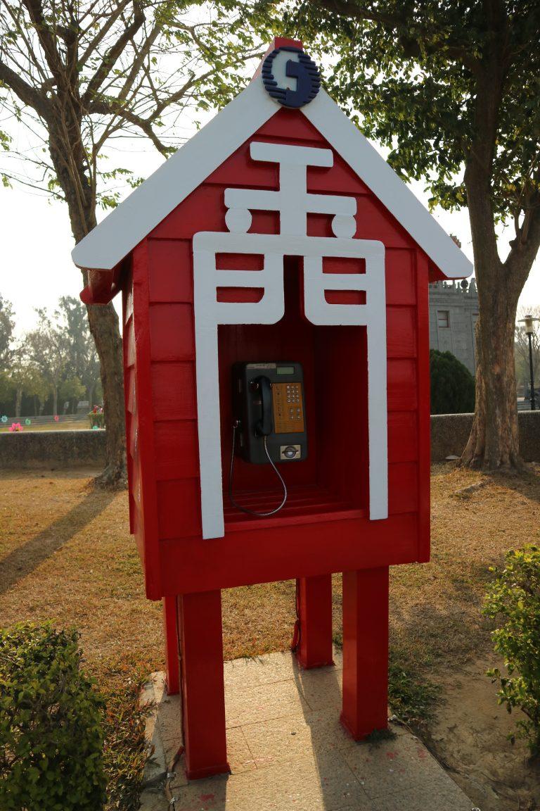 台灣自由行-金門電話亭