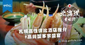 北海道自由行 – 札幌高性價比酒店推介+高質蟹本家盛宴