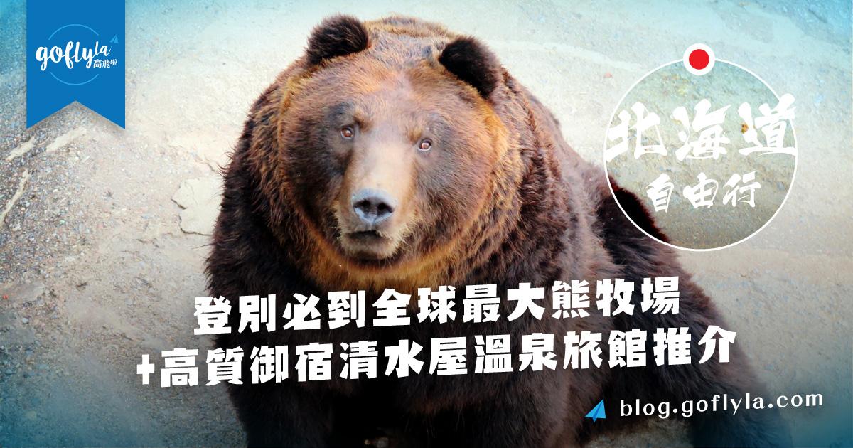 北海道自由行 – 登別必到全球最大熊牧場+ 高質御宿清水屋溫泉旅館推介