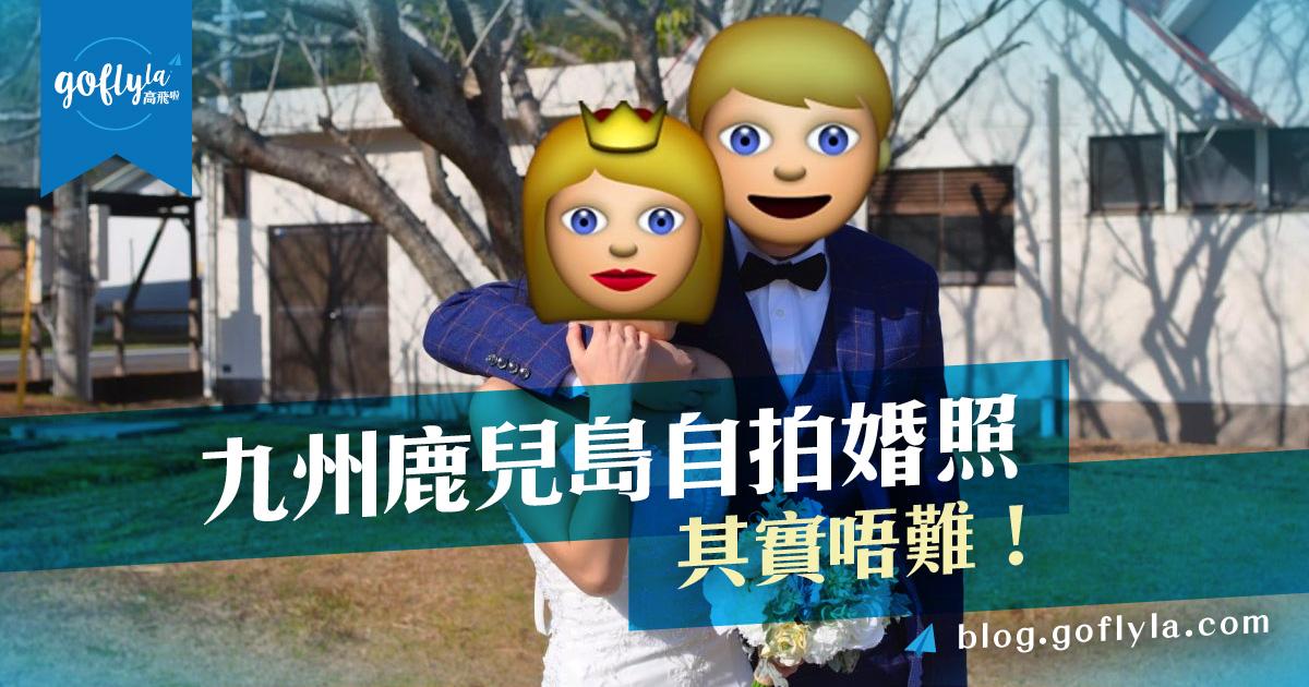 九州鹿兒島自拍婚照其實唔難
