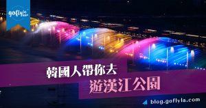 韓國人帶你去遊漢江公園