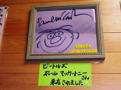 東京自由行-東京機票-東京旅遊-東京景點-東京住宿-東京必去-Beatles的Paul McCartney 2002年時去過高尾山的「紅葉屋本店」蕎麥麵屋