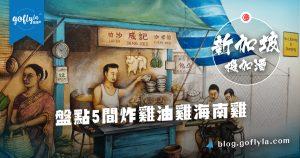 新加坡自由行:盤點5間炸雞油雞海南雞