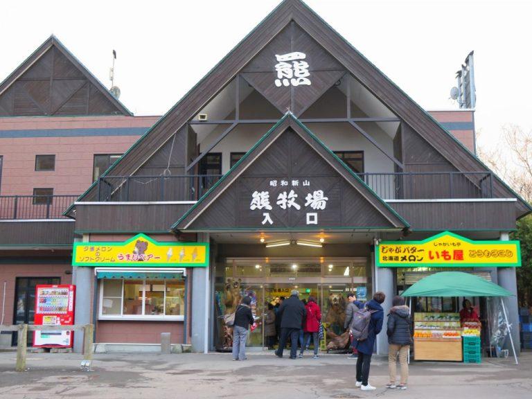 北海道自由行-北海道旅遊-北海道旅遊景點-這裡也有一個熊牧場