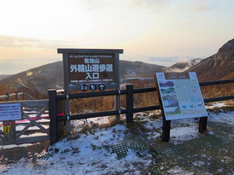 北海道自由行-北海道旅遊-北海道旅遊景點-展望台旁的「外輪山遊步道入口」