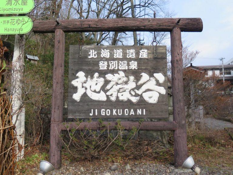北海道自由行-北海道旅遊-北海道旅遊景點-地獄谷如此有名氣當然是北海道遺產之一