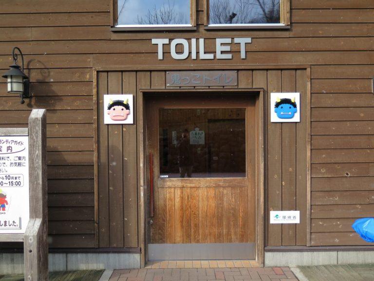 北海道自由行-北海道旅遊-北海道旅遊景點-地獄谷的洗手間牌面都幾有趣