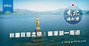【日本東北自由行】秋田寫意之旅:田澤湖一周遊