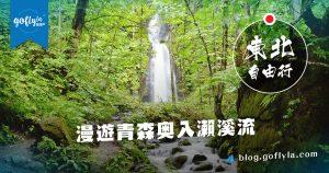 日本東北自由行:漫遊青森奥入瀨溪流