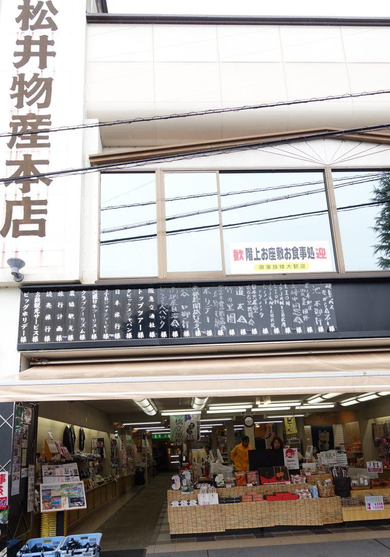 京都自由行-京都景點-位置剛好在前往京都景點傘松公園的纜車站旁邊