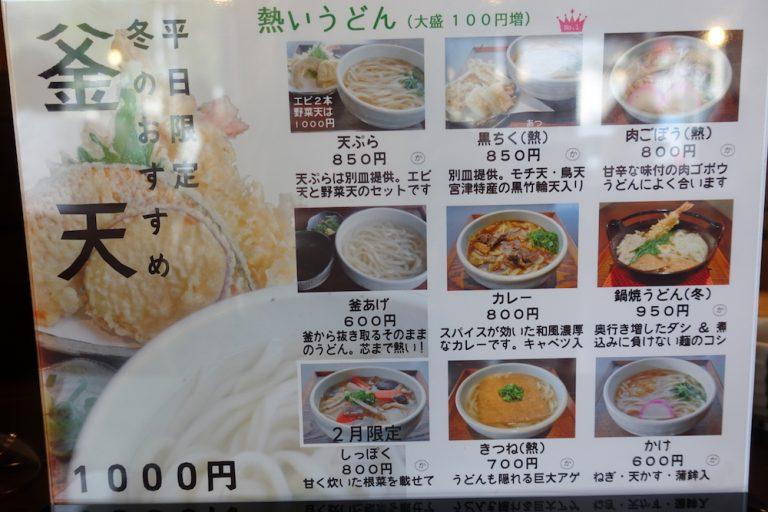 京都自由行-京都景點-烏冬來說價格有點偏高