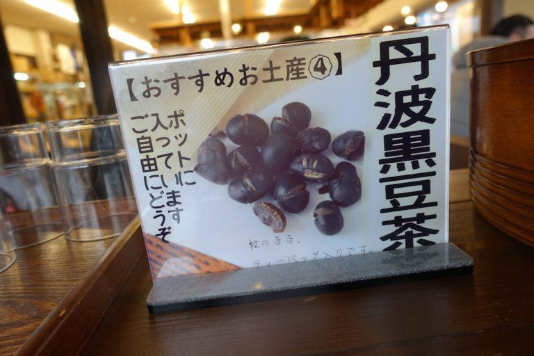 京都自由行-京都景點-黑豆茶自由斟