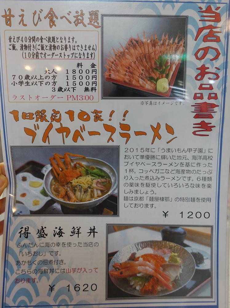 京都自由行-京都景點-店員給我的餐牌上都是海鮮的選擇