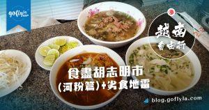 越南自由行:食盡胡志明市 (河粉篇)+劣食地雷