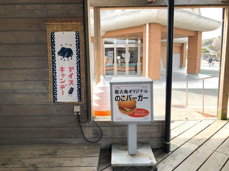 nokonoshima.com_21_goflyla