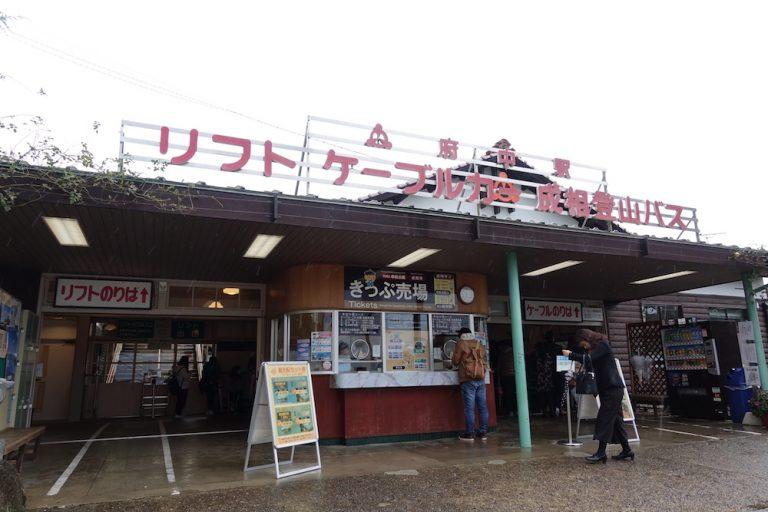 京都自由行-京都景點-府中站可以購買纜車票
