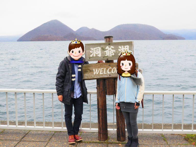 北海道自由行-北海道旅遊-北海道旅遊景點-平日洞爺湖畔的早上,遊人不多,寧靜的環境令人心境都變得平靜