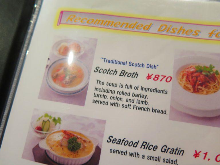北海道自由行-北海道旅遊-北海道旅遊景點-究竟為何在余市會有蘇格蘭的傳統羊肉湯呢