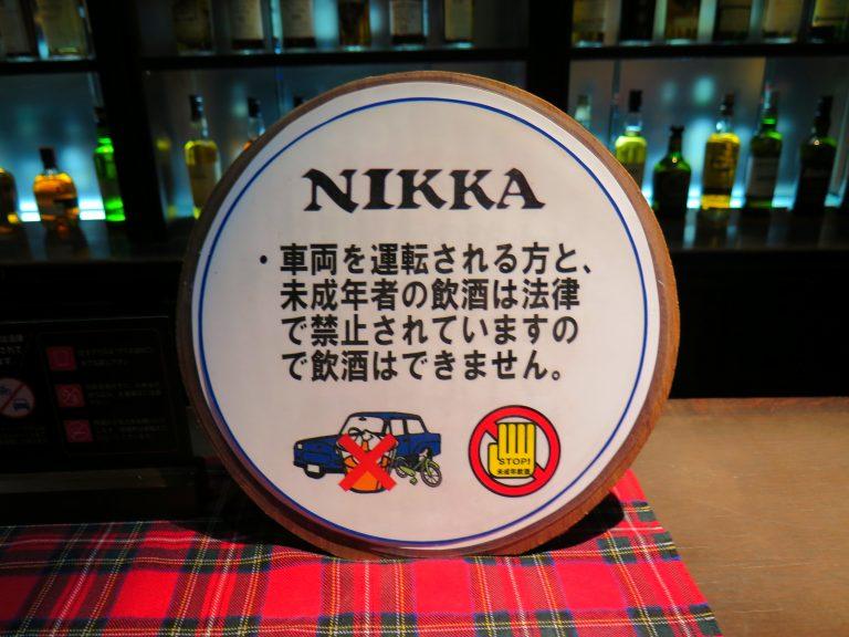 北海道自由行-北海道旅遊-北海道旅遊景點-自駕就要守規矩,不要飲酒了