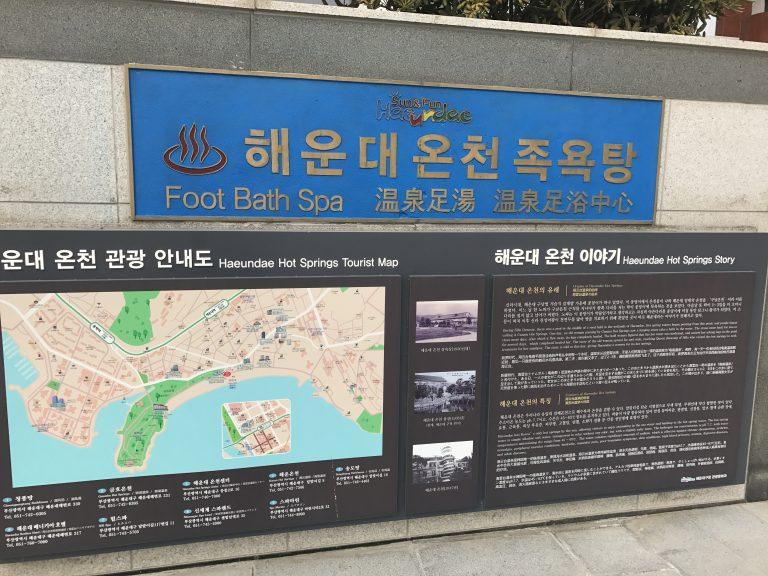 海雲台-釜山自由行-韓國旅遊