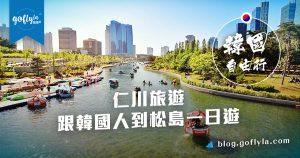 韓國自由行-仁川旅遊: 跟韓國人到松島一日遊