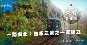 京都自由行一路向北:日本三景之一天橋立