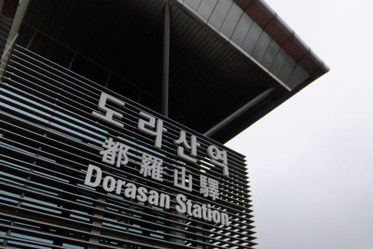 韓國自由行-韓國旅遊-韓國機票-都羅山站