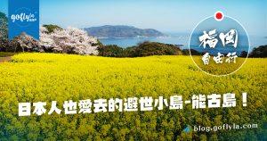 福岡自由行!福岡景點介紹日本人也愛去的避世小島- 能古島!