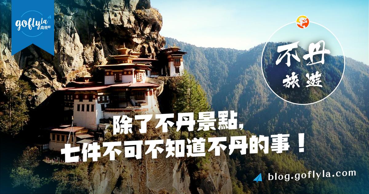 不丹旅遊!除了不丹景點,七件不可不知道不丹的事!