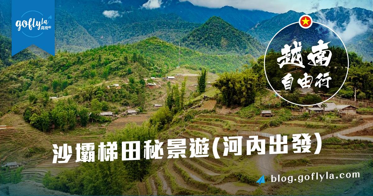 越南自由行:沙壩梯田秘景遊(河內出發)