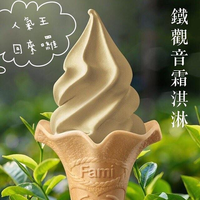 台灣自由行-台北自由行-鐵觀音軟雪糕