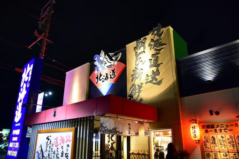 鳥取自由行-米子地區人氣極高的壽司店