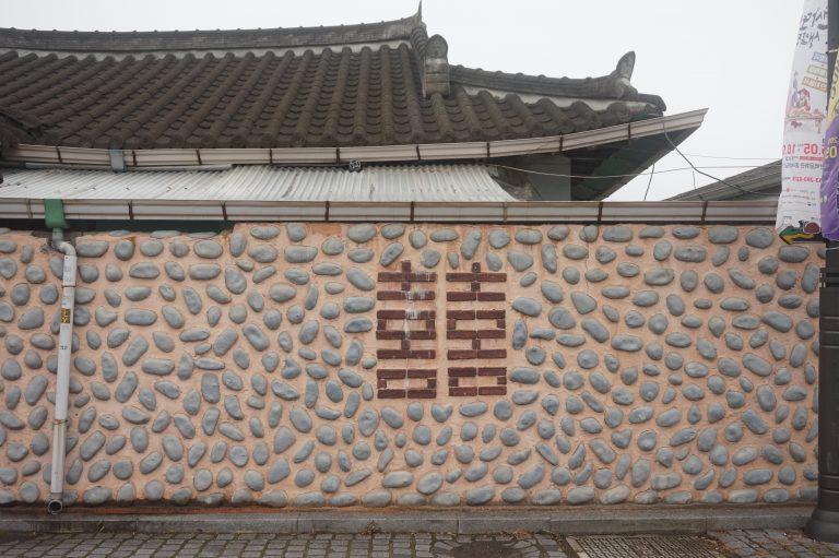 首爾自由行-首爾景點-韓國自由行-韓國旅遊-全州鄉校
