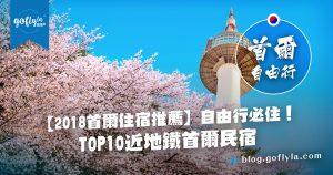 【2018 首爾住宿推薦】自由行必住!TOP 10 近地鐵首爾民宿