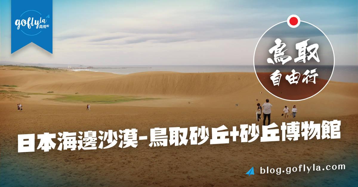 鳥取自由行!日本海邊沙漠-鳥取砂丘+砂丘博物館
