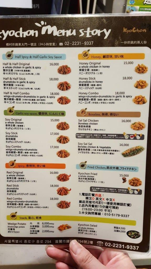 首爾自由行-首爾景點-東大門店有中文菜單