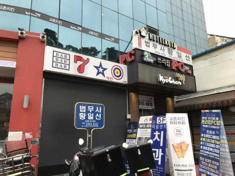 首爾自由行-首爾景點-入口在這裡,橋村炸雞又名「校村炸雞」,是同一間店來的