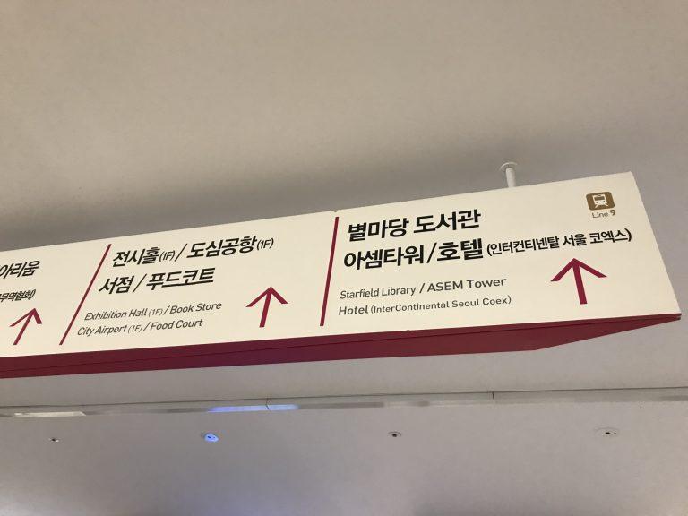 首爾自由行-首爾景點-跟著水牌走就可以了