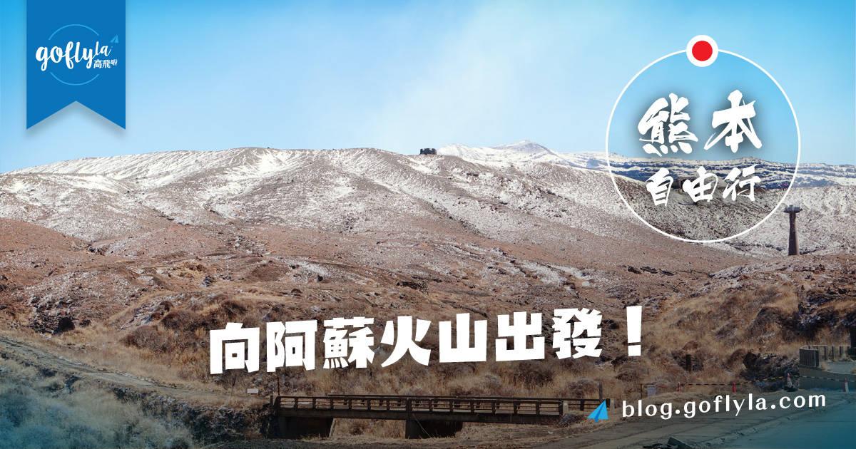 熊本自由行!向阿蘇火山出發!