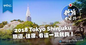 2018 Tokyo Shinjuku 旅遊、住宿,看這一篇就夠!